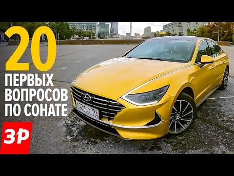 Разобрали новый седан Hyundai