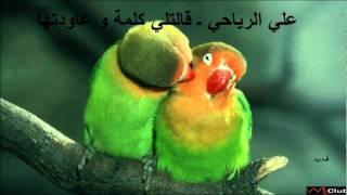 علي الرياحي ـ قالتلي كلمة و عاودتها تحميل MP3