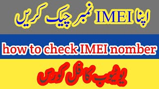 how to check mobile IMEI nomber 2021 mobile ka IMEI nomber check krin 2021 urdo hindi