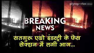 Fire in the face section of Satguru Agro Industry