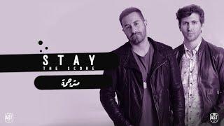 The Score   Stay | Lyrics Video | مترجمة