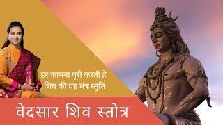 वेदसार शिव स्तोत्र | Devi Vaibhavishriji