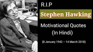 Stephen Hawking || Inspirational Quotes ||Physicist || Motivational Video in hindi||