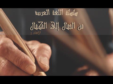 اللّغة العربية – من الجمال إلى الكمال