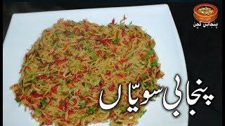 Handmade Punjabi Seviyan Recipe in (Punjabi kitchen)