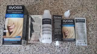 Стать блондинкой за 40 минут в домашних условиях с осветлителем Syoss.