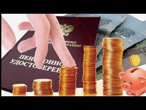 Накопительные пенсии в России повысят