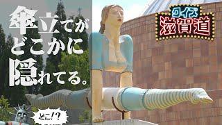 傘立てがどこかに隠れてる?:クイズ滋賀道