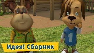 Идея - Барбоскины - Сборник мультфильмов 2019