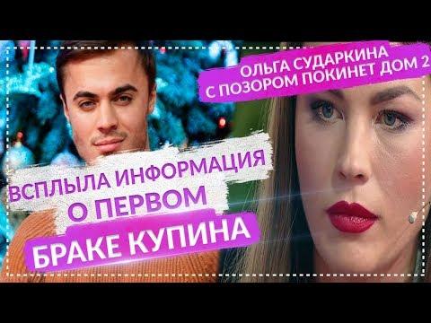 ДОМ 2 НОВОСТИ Эфир 25 января 2019 (25.01.2019)