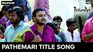 Pathemari Title Song Video