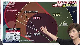 """""""非常に強い台風8号""""最大瞬間風速70メートル予想18/07/10"""
