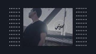 مازيكا ABUZAID - KOLO MASHY | أبوزيد - كله ماشي تحميل MP3