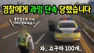 5877회. 있을 수 없는 일이 일어났습니다. 이게 대한민국 경찰의 현주소입니까? 신호위반 안 했는데 왜 블박도 안 보고 벌점과 범칙금을 부과합니까?