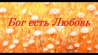 Бог есть Любовь. Из м/ф Князь Владимир в HD качестве