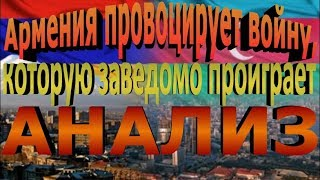 Армения провоцирует войну, которую заведомо проиграет - АНАЛИЗ