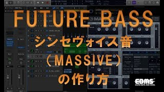 EDMを作る フューチャーベース3 シンセヴォイスの作り方 (MASSIVE)