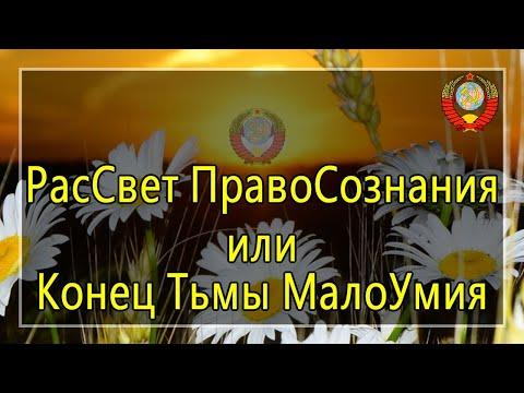 Рассвет правосознания или Конец тьмы малоумия (Часть 1) (С.В. Тараскин)