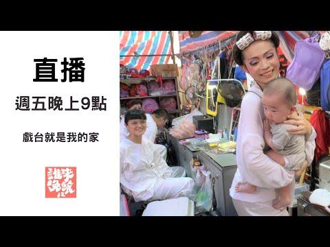 戲台就是我的家:台南歌仔戲班大家庭 - 誰來晚餐 台南