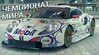 Чемпионат мира на Porsche 911. Трудные гонки на выживание