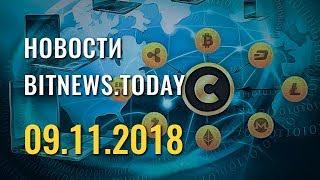 Новости Bitnews.Today 09.11.2018