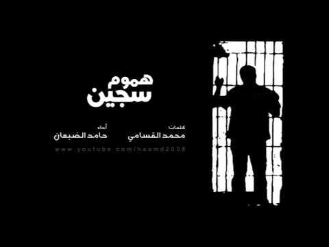 هموم سجين – المنشد حامد الضبعان