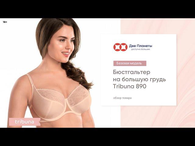 Видео Бюстгальтер TRIBUNA BM890H, Бежевый