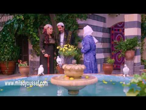 باب الحارة 9 ـ عصام عم يعذبوني النسوان يامو ـ ميلاد يوسف ـ صباح جزائري