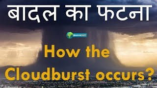 In Hindi, Badal Fatna Live Video   Why and how does Cloudburst happen?