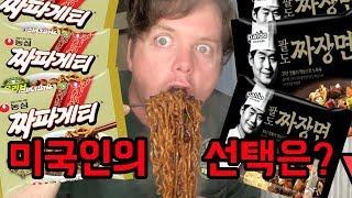 먹방)미국인도 반한 짜파게티와 팔도짜장면!외국인은 어떤맛을 더 좋아할까?(feat,멜로디의 귀여움 폭발)