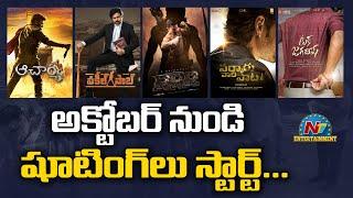 Chiranjeevi | Pawan Kalyan | Jr NTR | Ram Charan | Nani | Movie Mixture | NTV Entertainment