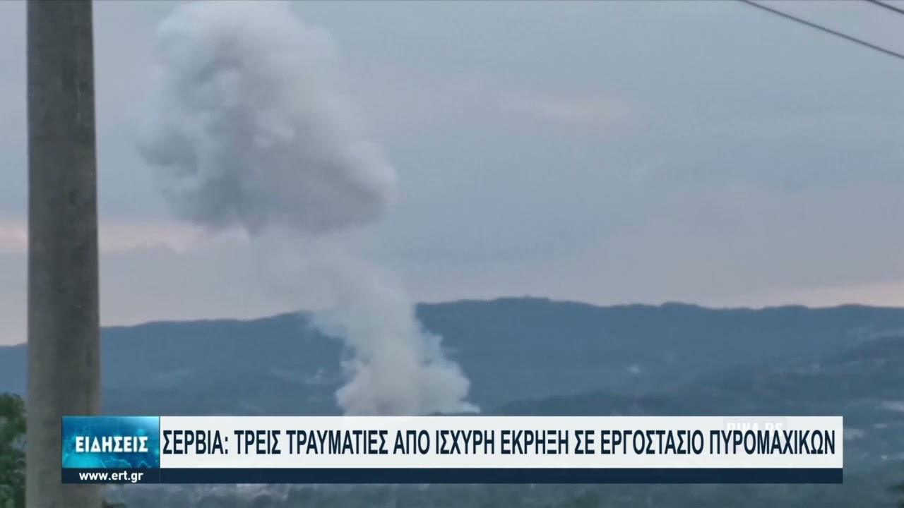Ισχυρή έκρηξη σε εργοστάσιο πυρομαχικών στη Σερβία   20/06/2021   ΕΡΤ
