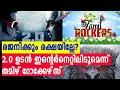 2.0 യ്ക്ക് വെല്ലുവിളി ഉയര്ത്തി തമിഴ് റോക്കേഴ്സ് | 2.0 | Tamil Rockers | FilmiBeat Malayalam
