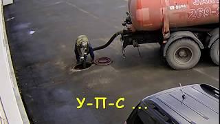 Ассенизатор уронил смартфон в канализационную яму