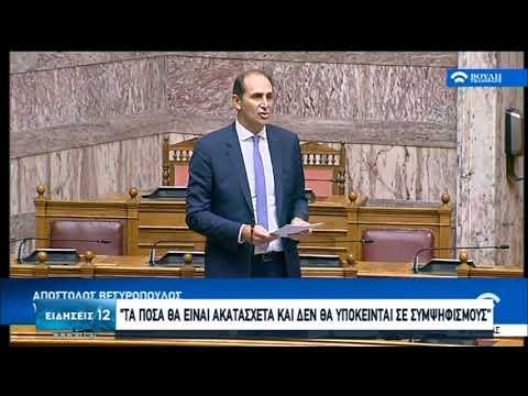 Βεσυρόπουλος: Ανεκχώρητα και ακατάσχετα τα αναδρομικά των συνταξιούχων | 02/10/20 | ΕΡΤ