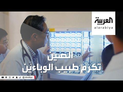 العرب اليوم - شاهد: تكريم طبيب أنقذ الصين من كورونا بإنجازات متعددة