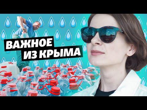 «Большая засуха». Пойдет ли вода в Крым? | Важное из Крыма