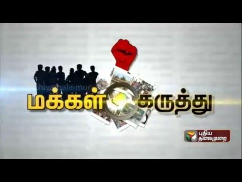 Peoples-response-to-Common-Query-Public-Opinion-18-04-16-Puthiyathalaimurai-TV
