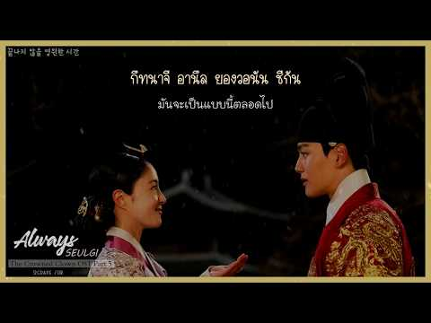 [THAISUB] SEULGI (슬기) - Always | [The Crowned Clown OST Part 5]