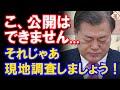 原発処理水問題:日本「お互いに情報公開しましょう」韓国「できません」
