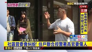 最新》社區管委會糾紛! 住戶聯合控警署高官妻傷人