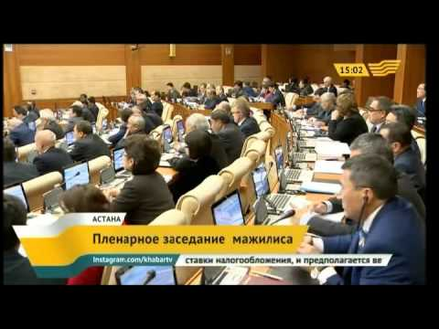 Мажилис РК рассматривает законопроект о налоговой амнистии