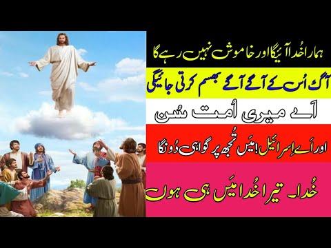 ZABOOR 50 | URDU BIBLE | GOD IS LOVE, HINDI BIBLE STUDY