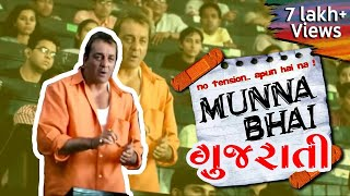 Munnabhai in Gujarati   Marvel Gujarati Comedy Funny Dubbing Video
