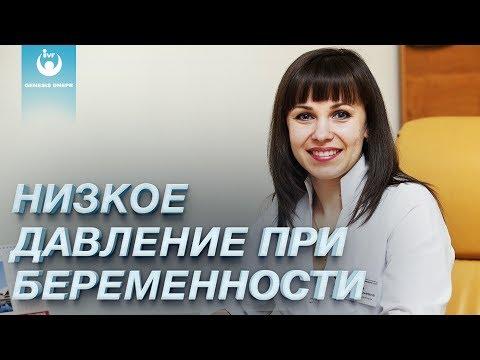 Гипотония беременных: пониженное давление, низкое давление. Грибанова Людмила. Клиника Genesis Dnepr