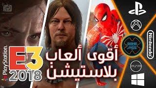 افضل العاب بلاي ستيشن 4 PlayStation لعام 2018 - 2019 | E3 2018