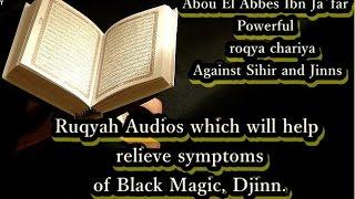 Powerful Ruqyah Against Sihir And Jinns, Enemies, Sihr, Black Magic, Shaytan  الرقية الشرعية العين ا