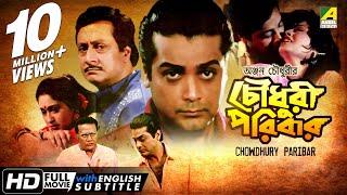 Chowdhury Paribar   চৌধুরী পরিবার   Bengali Movie   English Subtitle   Prosenjit, Indrani Haldar