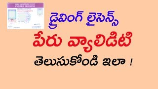 apply for driving licence ap