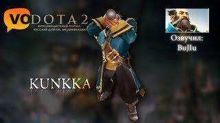 DotA 2 Kunkka - Русская Озвучка (DotA2VO.RU)